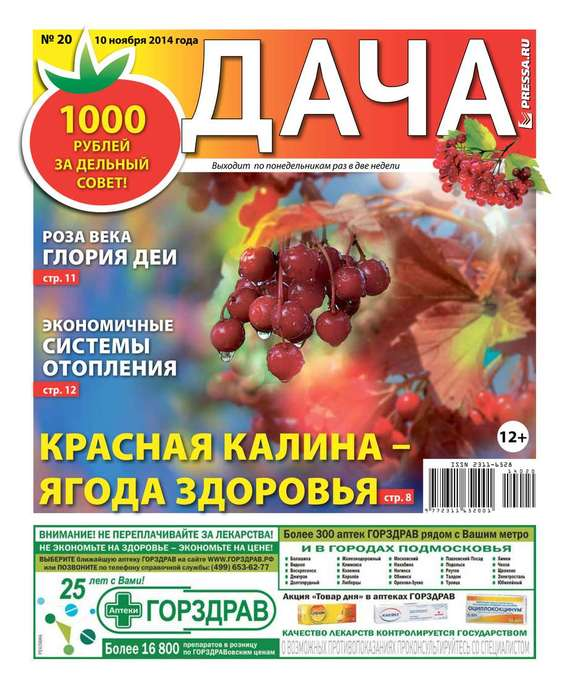 Редакция газеты Дача Pressa.ru Дача 20-2014 дача киев до 20 тыс у е