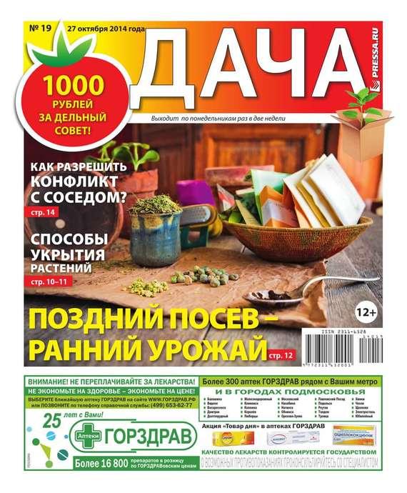 Дача 19-2014 ( Редакция газеты Дача Pressa.ru  )