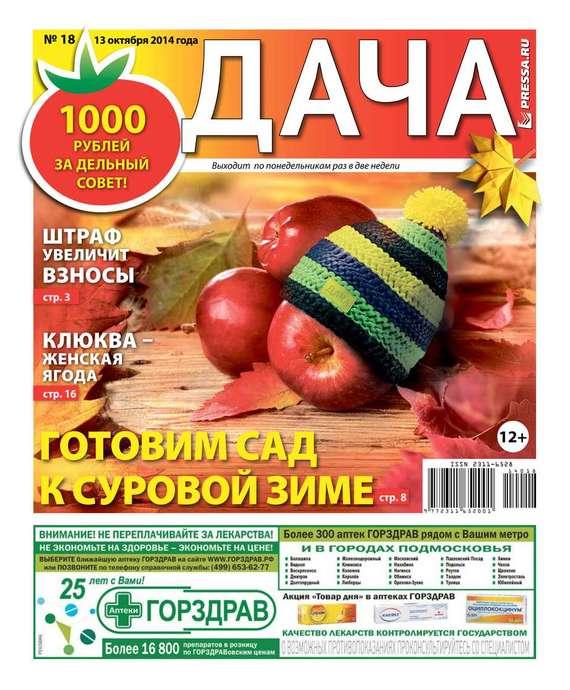 Дача 18-2014 ( Редакция газеты Дача Pressa.ru  )