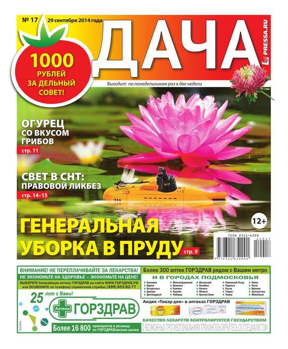 Дача 17-2014 ( Редакция газеты Дача Pressa.ru  )