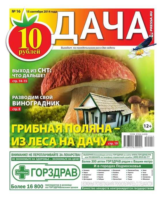 Дача 16-2014 ( Редакция газеты Дача Pressa.ru  )