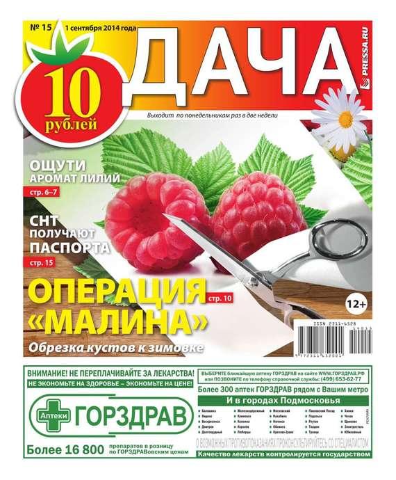 Дача 15-2014 ( Редакция газеты Дача Pressa.ru  )