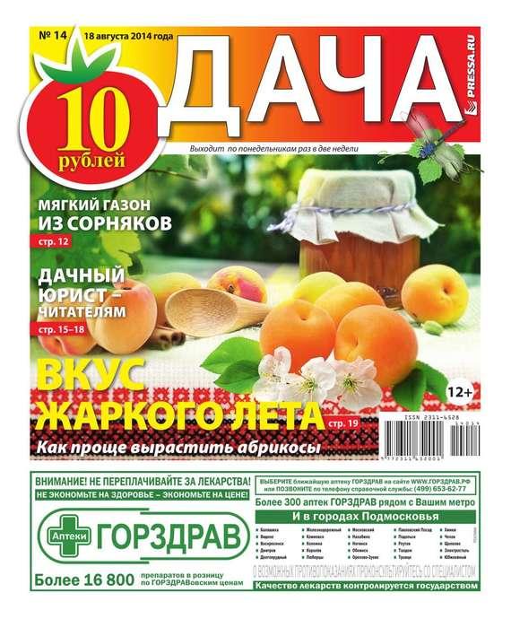 Дача 14-2014 ( Редакция газеты Дача Pressa.ru  )