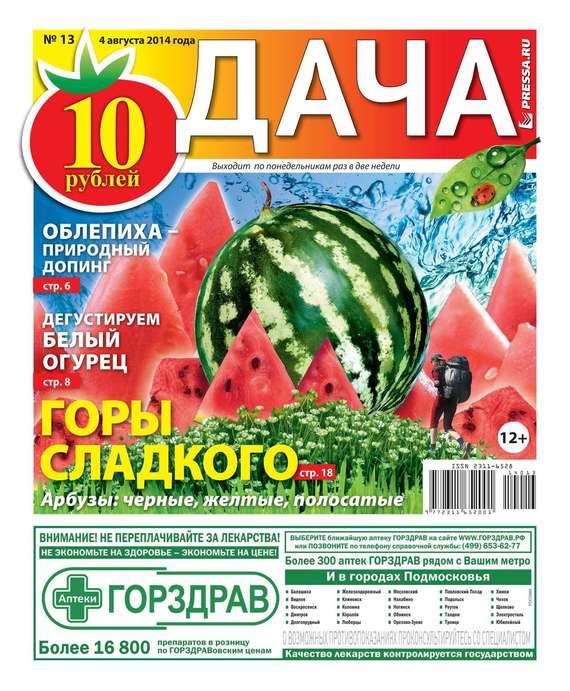 Дача 13-2014 ( Редакция газеты Дача Pressa.ru  )