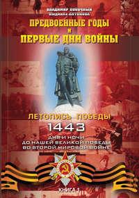 Побочный, Владимир  - Предвоенные годы и первые дни войны