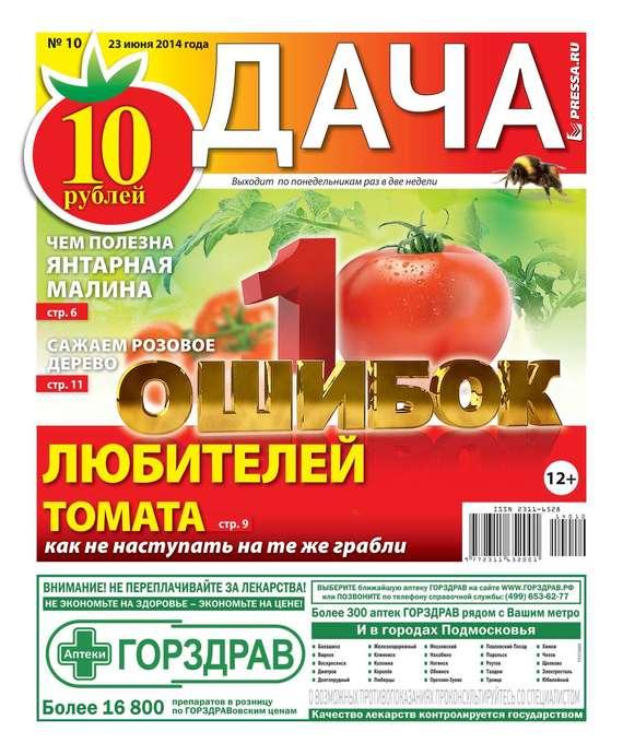 Дача 10-2014 ( Редакция газеты Дача Pressa.ru  )