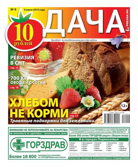Дача 09-2014 ( Редакция газеты Дача Pressa.ru  )