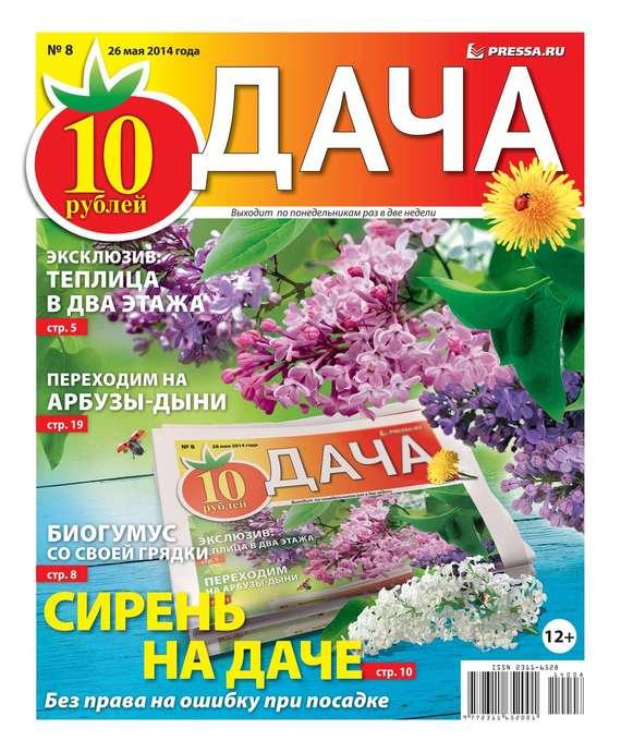Дача 08-2014 ( Редакция газеты Дача Pressa.ru  )