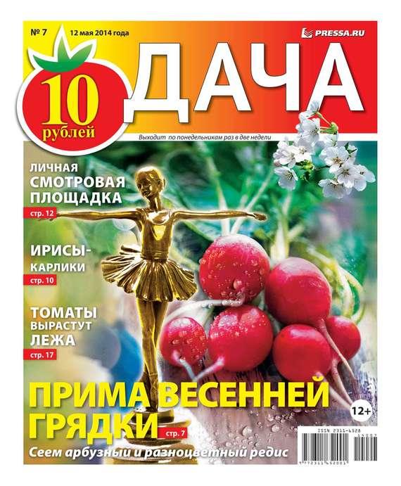 Дача 07-2014 ( Редакция газеты Дача Pressa.ru  )