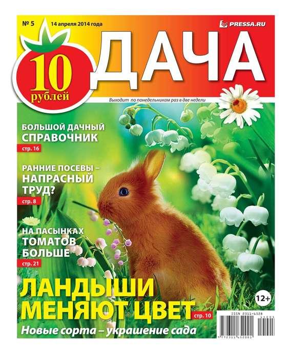 Дача 05-2014 ( Редакция газеты Дача Pressa.ru  )