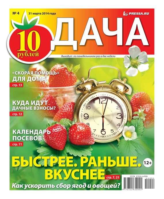 Дача 04-2014 ( Редакция газеты Дача Pressa.ru  )