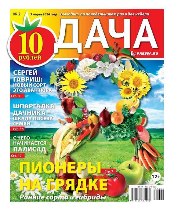 Дача 02-2014 ( Редакция газеты Дача Pressa.ru  )