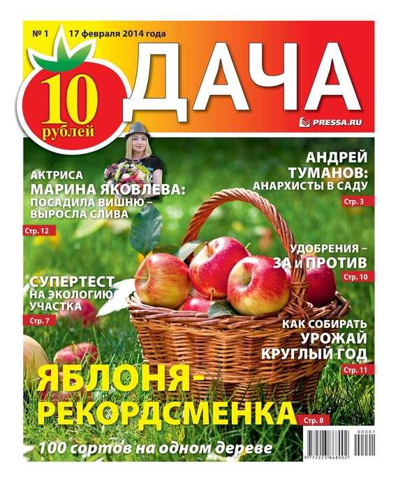 Дача 01-2014 ( Редакция газеты Дача Pressa.ru  )