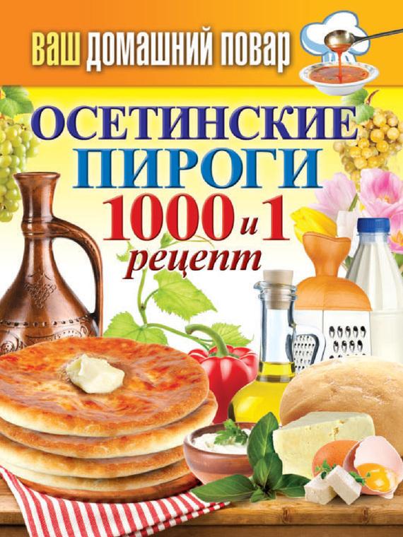 Отсутствует Осетинские пироги. 1000 и 1 рецепт отсутствует осетинские пироги 1000 и 1 рецепт