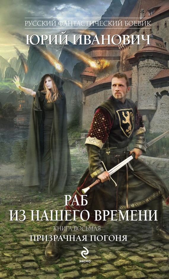 Юрий Иванович - Призрачная погоня (fb2) скачать книгу бесплатно