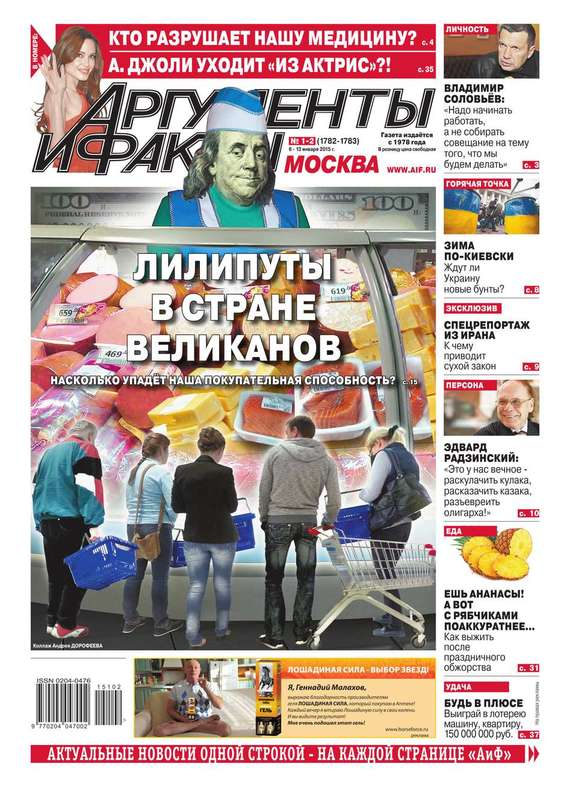 Редакция журнала Аиф. Про Кухню Аргументы и факты 01/02-2015