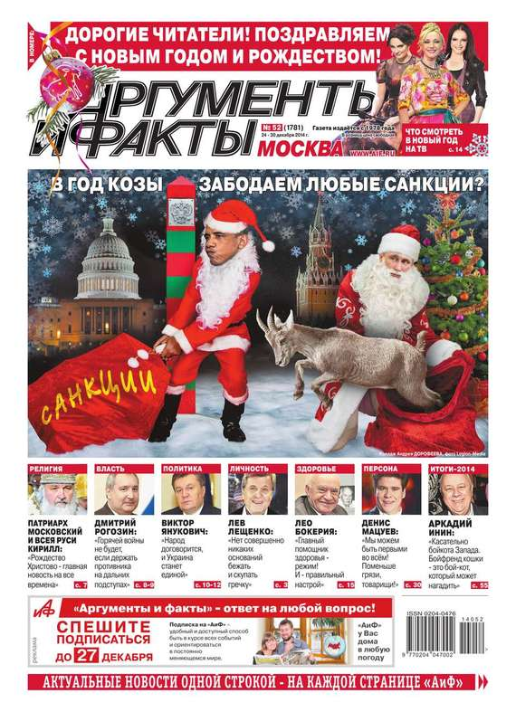 Редакция журнала АиФ. Про Кухню Аргументы и факты 52-2014