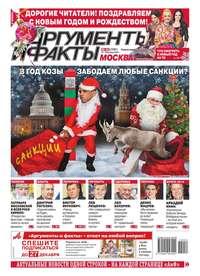 АИФ - Аргументы и факты 52-2014