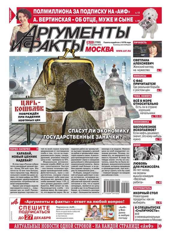 Редакция журнала АиФ. Про Кухню Аргументы и факты 51-2014