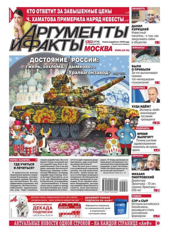 Аргументы и факты 50-2014 ( Редакция журнала АиФ. Про Кухню  )