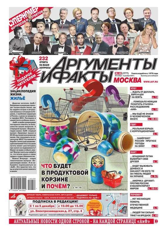 Редакция журнала АиФ. Про Кухню Аргументы и факты 48-2014