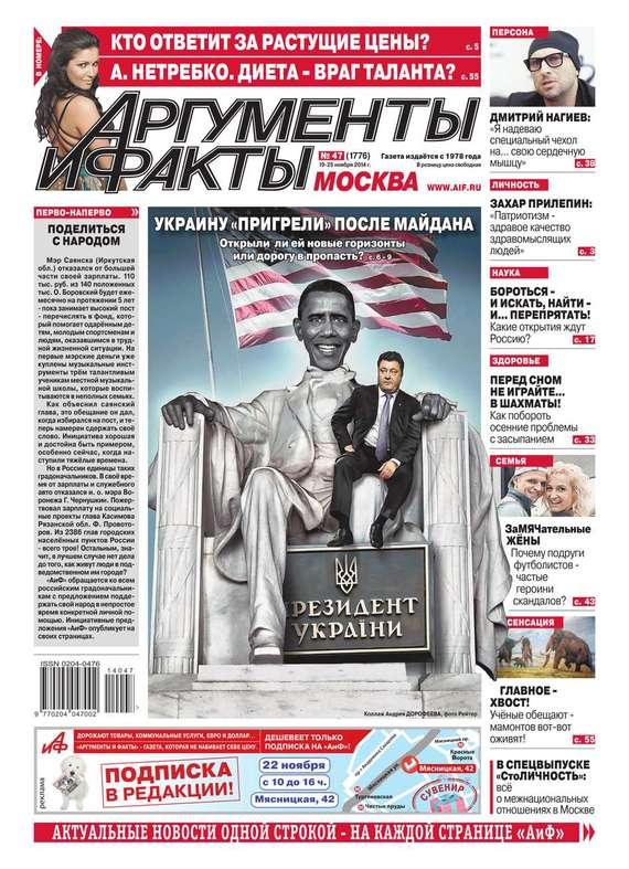 Редакция журнала АиФ. Про Кухню Аргументы и факты 47-2014
