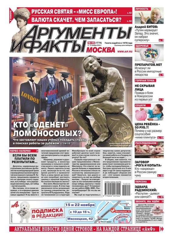 Редакция журнала АиФ. Про Кухню Аргументы и факты 45-2014