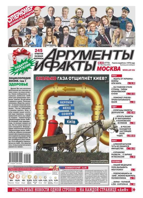 Редакция журнала АиФ. Про Кухню Аргументы и факты 43-2014