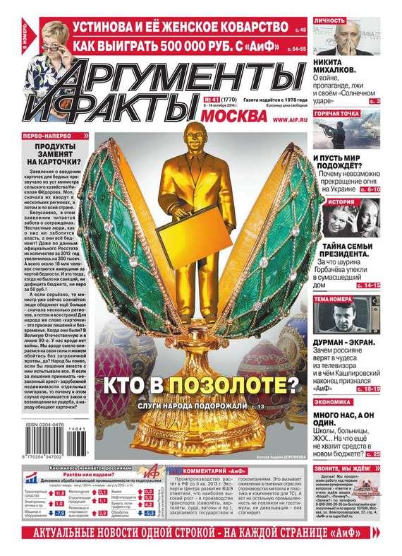 Аргументы и факты 41-2014 ( Редакция журнала АиФ. Про Кухню  )