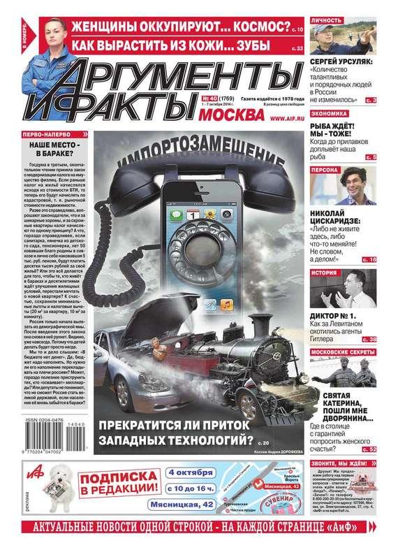 Аргументы и факты 40-2014 ( Редакция журнала АиФ. Про Кухню  )