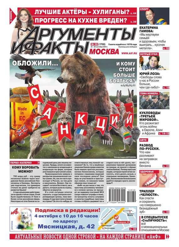 Редакция журнала АиФ. Про Кухню Аргументы и факты 39-2014