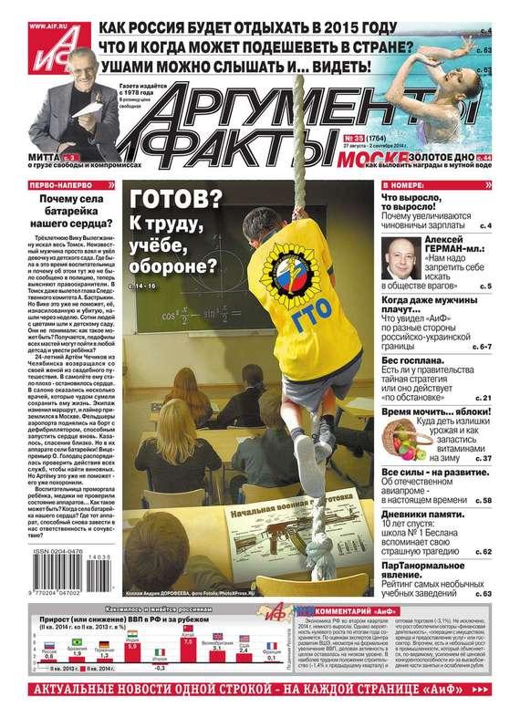 Аргументы и факты 35-2014 ( Редакция журнала АиФ. Про Кухню  )