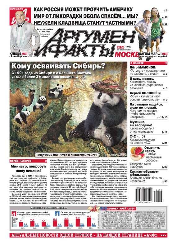 Редакция журнала АиФ. Про Кухню Аргументы и факты 34-2014