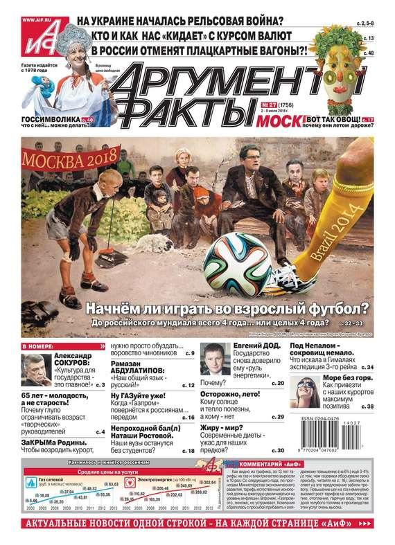 Аргументы и факты 27-2014 ( Редакция журнала АиФ. Про Кухню  )