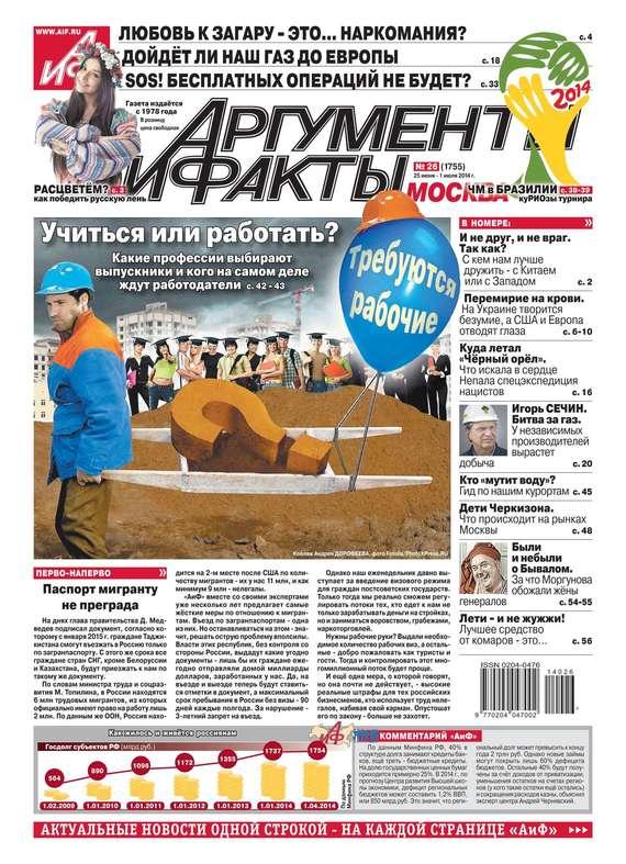 Аргументы и факты 26-2014 ( Редакция журнала АиФ. Про Кухню  )