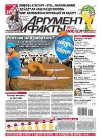 АИФ - Аргументы и факты 26-2014