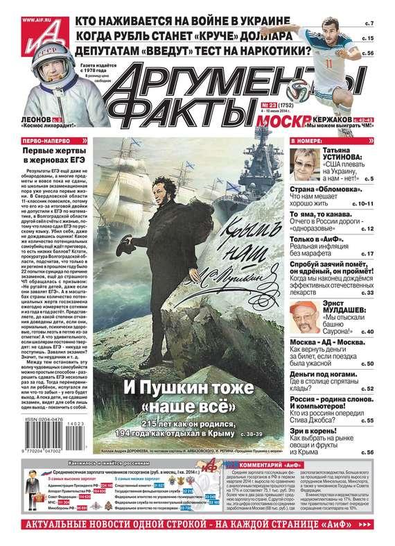 Аргументы и факты 23-2014 ( Редакция журнала АиФ. Про Кухню  )
