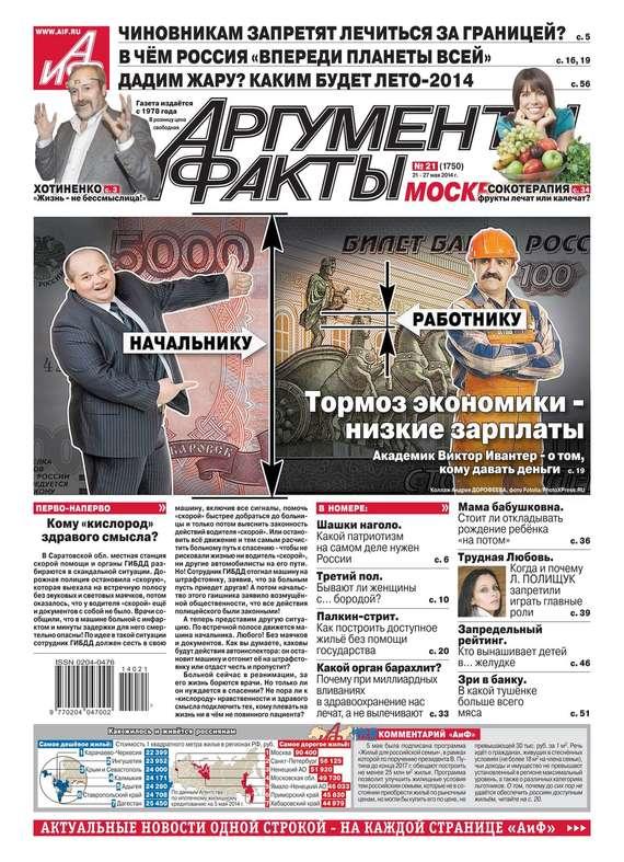 Редакция журнала АиФ. Про Кухню Аргументы и факты 21-2014