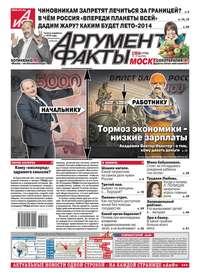 АИФ - Аргументы и факты 21-2014