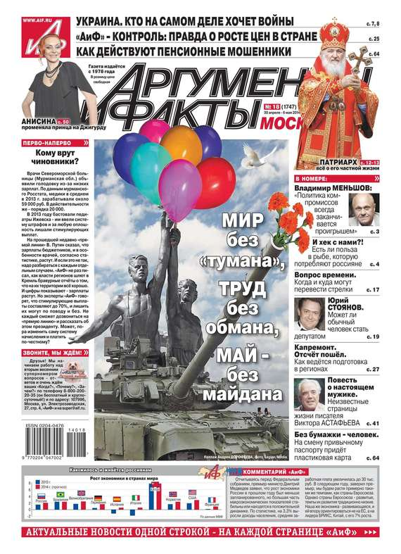 Редакция журнала АиФ. Про Кухню Аргументы и факты 18-2014