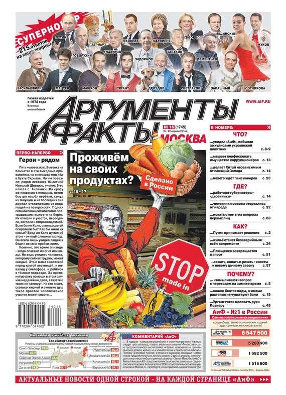 Аргументы и факты 16-2014 ( Редакция журнала АиФ. Про Кухню  )