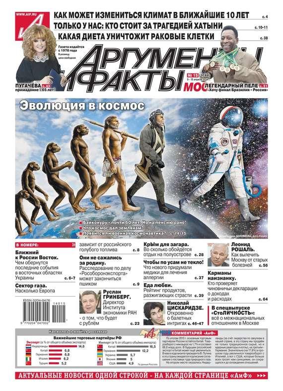 Редакция журнала АиФ. Про Кухню Аргументы и факты 15-2014