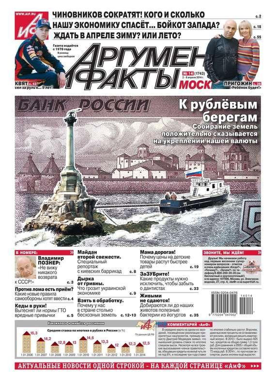 Аргументы и факты 14-2014 ( Редакция журнала АиФ. Про Кухню  )
