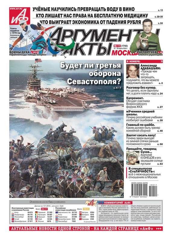 Редакция журнала АиФ. Про Кухню Аргументы и факты 11-2014