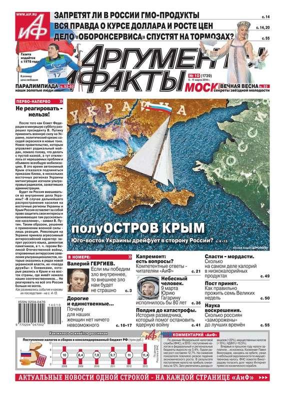 Редакция журнала АиФ. Про Кухню Аргументы и факты 10-2014