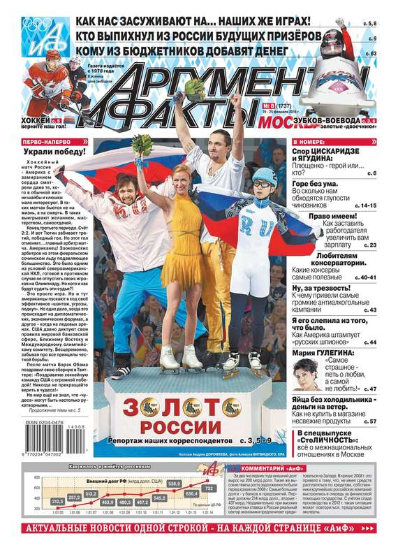 Редакция журнала АиФ. Про Кухню Аргументы и факты 08-2014