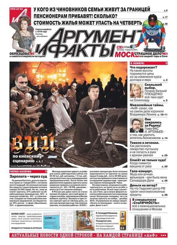 Аргументы и факты 05-2014 ( Редакция журнала АиФ. Про Кухню  )