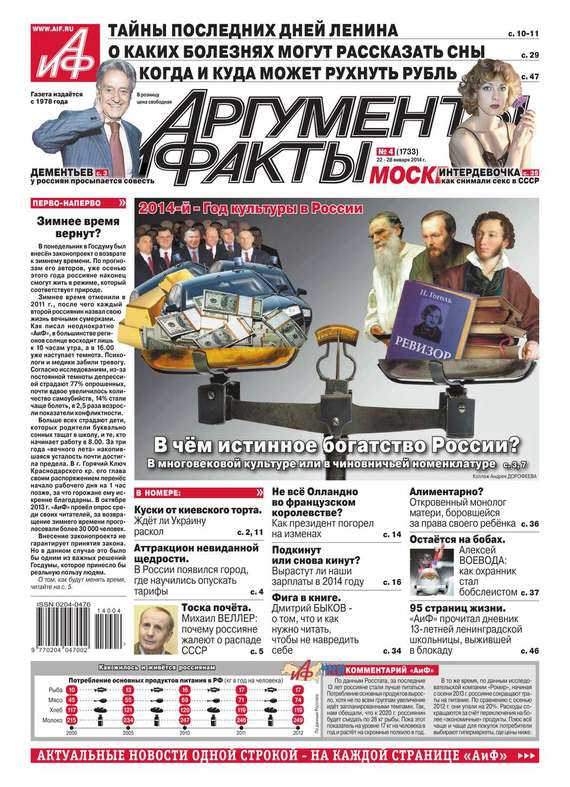 Аргументы и факты 04-2014 ( Редакция журнала АиФ. Про Кухню  )