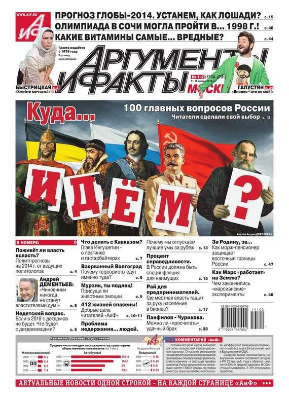 Аргументы и факты 01/02-2014