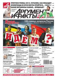 АИФ - Аргументы и факты 01/02-2014
